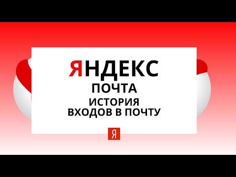 Яндекс почта как посмотреть историю входов в вашу почту