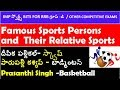 FAMOUS SPORTS PERSONS AND THEIRS REALTED SPORTS | Rrb Group d