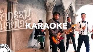 ทรงไทย - เจ้ากรรม นายเวร (Guitar Chord Karaoke) Ra Watchara