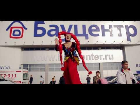 Новый Бауцентр в Калининграде! Мы открылись!