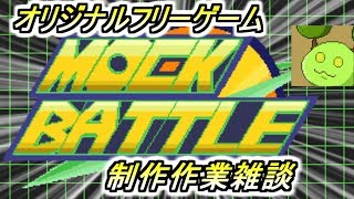 [LIVE] 【ゲーム制作】フリーゲーム「モックバトル」作りながら雑談【Vtuber】
