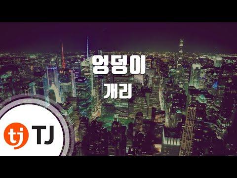 [TJ노래방] 엉덩이 - 개리(Feat.박재범) (Butt - Gary) / TJ Karaoke