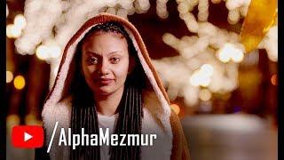እናመሰግንሃለን (Enamesgnhalen) - Ayda Abraham New Amazing Mezmur Video 2018