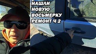 УНИКАЛЬНАЯ ВОСЬМЁРА/РЕМОНТ Ч.2