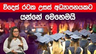 විදෙස් රටක උසස් අධ්යාපනයකට යන්නේ මෙහෙමයි   Piyum Vila   17 - 02 - 2020   Siyatha TV Thumbnail