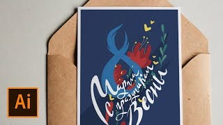 Создаём открытку на 8 марта в Adobe Illustrator