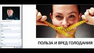 Вся правда про пользу и вред голодания для похудения или очистки.