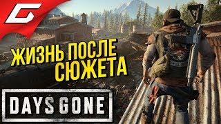 Days Gone Жизнь После ➤ Прохождение 37 ➤ ИГРА ПОСЛЕ СЮЖЕТА