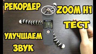 Обзор (распаковка) рекордера Zoom H1 + тест и сравнение с другими микрофонами