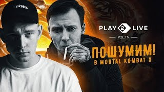 Versus Live: Rudeboy vs Ресторатор (04.10.2018)