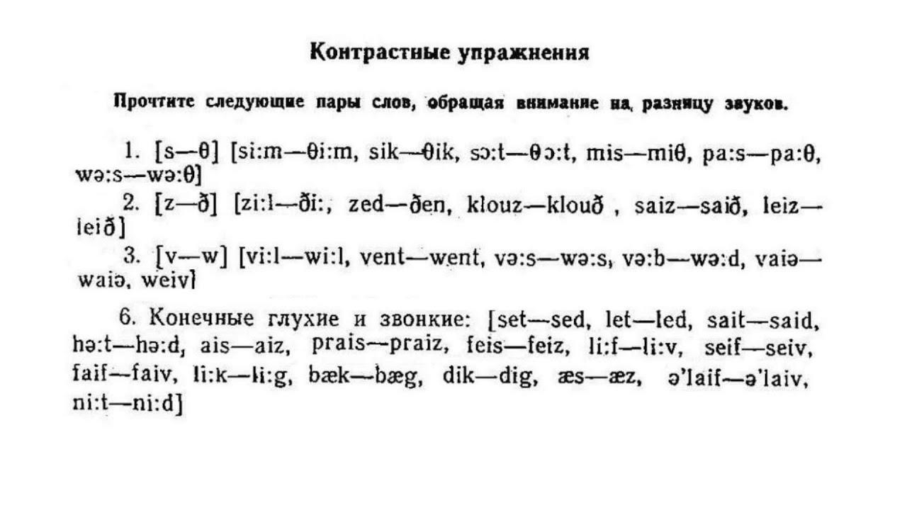Английское произношение звука [ z -ð ]; [ s - θ]; [ v- w ]; Конечные глухие и звонкие звуки
