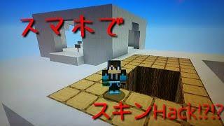 マイクラ WiiUのみ スマホでスキンHack!?やり方紹介