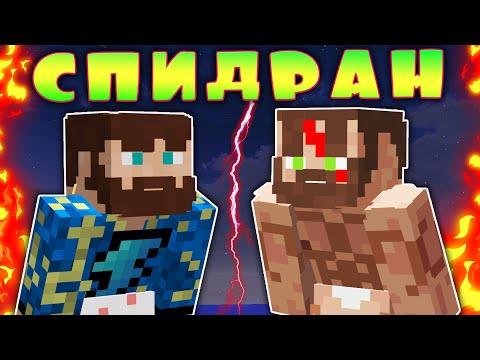 ☺️Майнкрафт СПИДРАН ФЕЙКОВЫЙ FixPlay против ДИРЕКТОРА