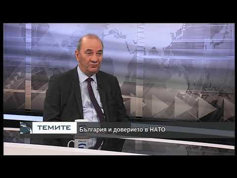България и доверието в НАТО