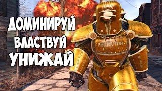 Fallout4 СИЛОВАЯ БРОНЯ НАГИБАТОРА ИЗ BioShock МОД