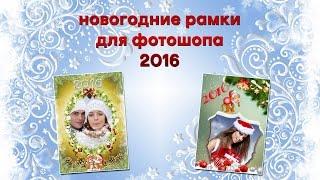 Новогодние рамки для фотошопа 2016