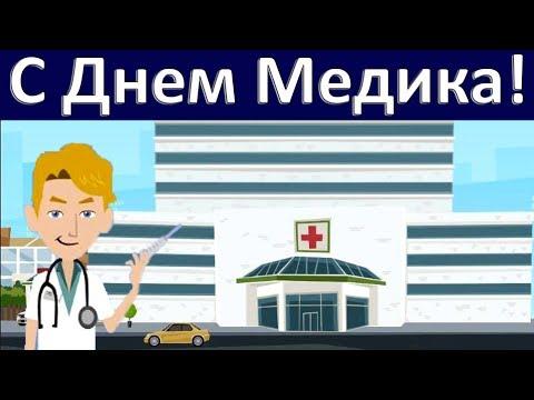 С Днем медика! Шуточное видео поздравление с Днем медицинского работника. 🌷 Музыкальная открытка.