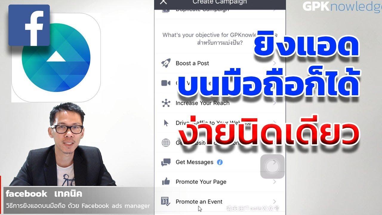 วิธีการยิงแอดบนมือถือ ด้วย Facebook ads manager