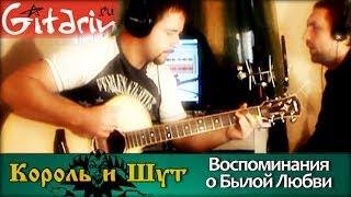 Воспоминания о былой любви - КОРОЛЬ И ШУТ / Как играть на гитаре (3 партии)? - Гитарин