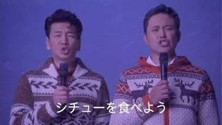 くりぃむしちゅー ハウス食品 シチューシリーズ.