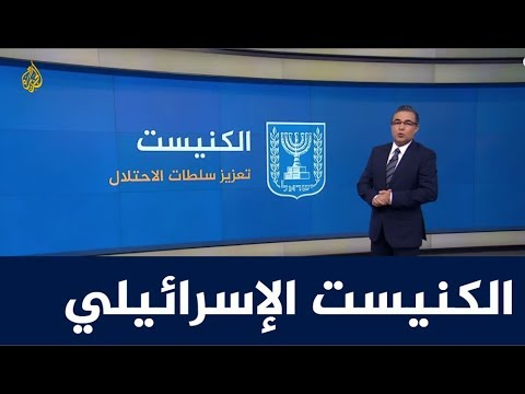 الكنيست الإسرائيلي  - نشر قبل 2 ساعة