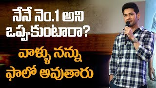 Mahesh babu about no 1 in tollywood and who follows him | throwback | spyder | businessman | #spyder