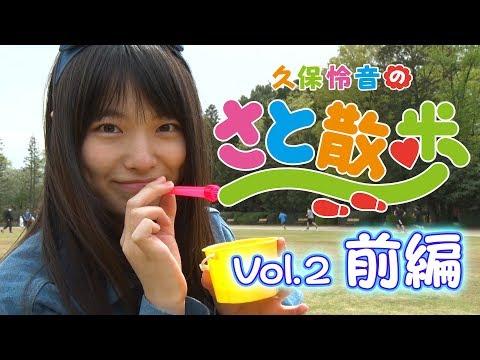 久保怜音のさと散歩 Vol.2 (前編) / AKB48[公式]