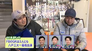 フリーブレイズインタビュー 「ザ・ゲートキーパー」背番号29番 GK 古川駿選手.