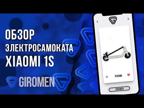 Обзор электросамоката Xiaomi 1S! Новый электросамокат от Xiaomi 2020 года, замена M365!