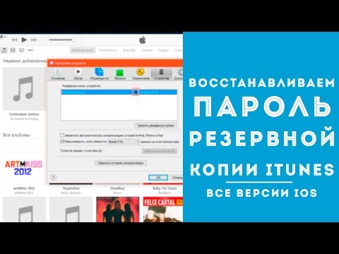Как восстановить пароль резервной копии ITunes | Все версии IOS | Все версии IPhone/iPad/iPod