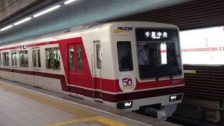 北大阪急行線8000系ポールスター