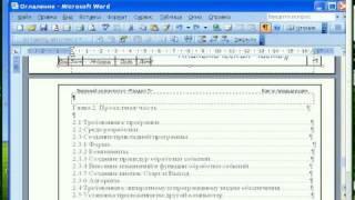net Дипломные рамки через колонтитул в word  mp3 Дипломные рамки через колонтитул в word