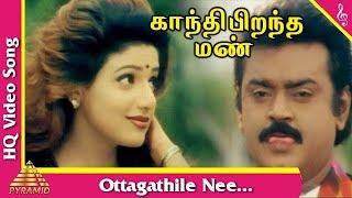 Ottagathile Nee Song | Gandhi Pirantha Mann Tamil Movie Songs | Vijayakanth | Ravali | Pyramid Music