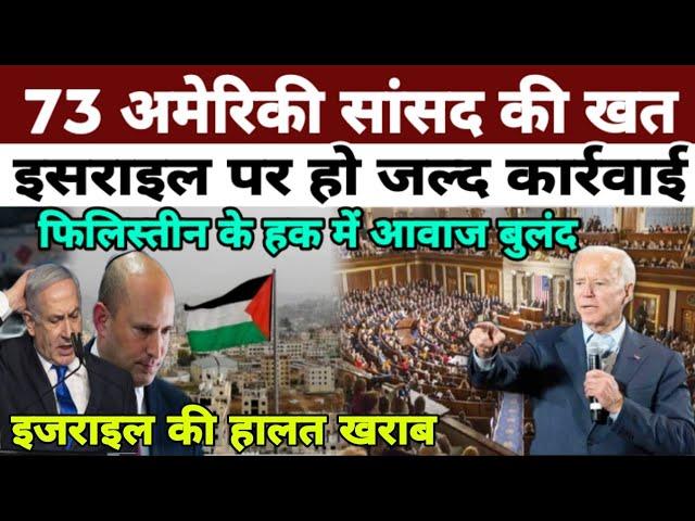 73 अमेरिकी संसद की खत इजराइल पर हो कार्रवाई | Turkey Tunisia weapons deal | Russia Qatar NonstopNews