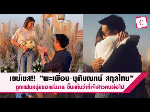 """[Celeb Online] """"พะเพื่อน-ชุติมณฑน์ สกุลไทย"""" ถูกแฟนหนุ่มขอแต่งงาน ขึ้นแท่นว่าที่เจ้าสาวคนต่อไป"""