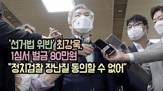 """'선거법 위반' 최강욱 1심서 벌금 80만원 """"정치검찰…"""