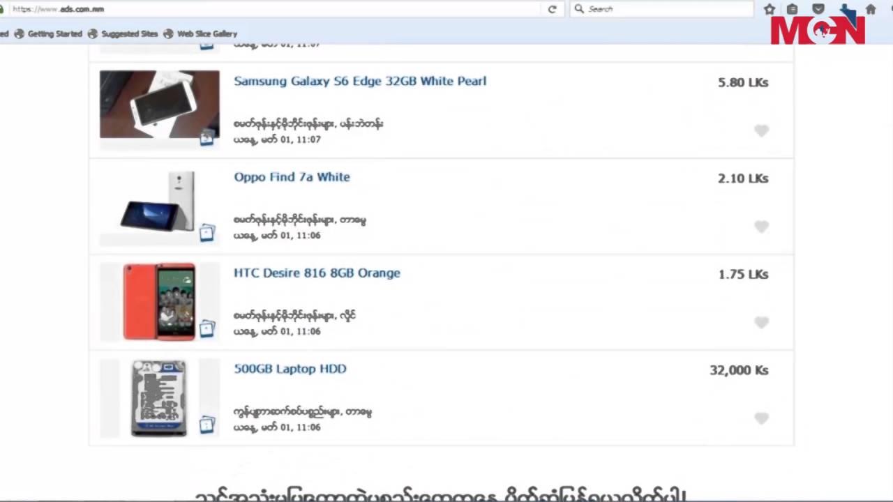 Myanmar Online Shop ေတြထဲမွာ ထိပ္တန္းကေနရွိေနတဲ့ ဝက္ဆိုက္တစ္ခု ...