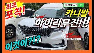 21부! 최초 포착! 신형 카니발 하이리무진 풀체인지! 출시일! 사전계약!일정!kia carnival! sedona! Top trim High limousine!