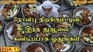 நோன்பு திறக்கும் முன் இந்த துஆவை கண்டிப்பாக ஓதுங்கள் | Tamil Aalim Tv | Tamil Bayan | Ramalaan Dua