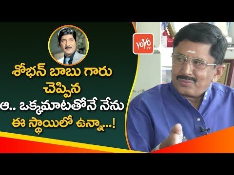 Actor Murali Mohan About His Relation With Tollywood Legendary Actor Shoban Babu | YOYO TV Channel