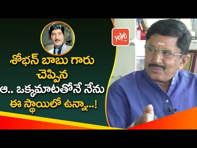 Murali Mohan About His Relation With Legendary Actor Shoba