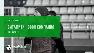 Футбол Уфа обзор матча  Виталити - Своя компания