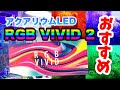 CHIHIROS RGB VIVID2 アクアリウムにおすすめLEDをレビュー!性能・調光タイマー機能・分析もしてくれるらしい!