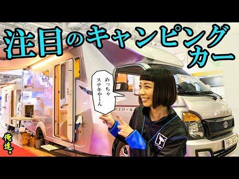 気になるキャンピングカーBEST3はコレ!【in 韓国】