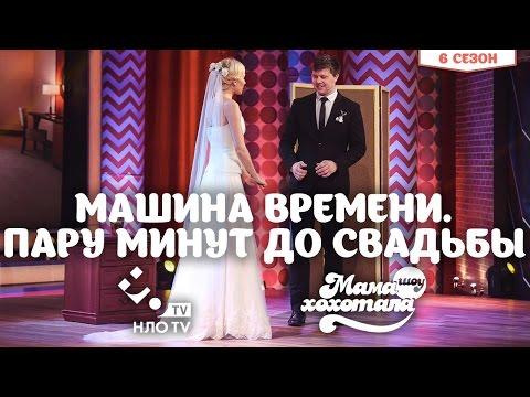 Машина Времени. Пару минут до свадьбы | Мамахохотала | НЛО TV