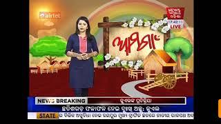 ଜଳବନ୍ଦୀ ଭଇଁସାରି ଗୁଡା, ପହଂଚିନି ବିକାଶ । news world odisha