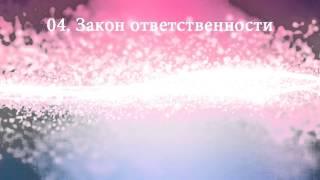 04. Закон ответственности. Сергей Серебряков