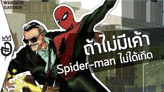 ประวัติ Stan Lee เจ้าพ่อการ์ตูน Marvel Superhero ผู้สดใหม่เสมอ  | อสมการ