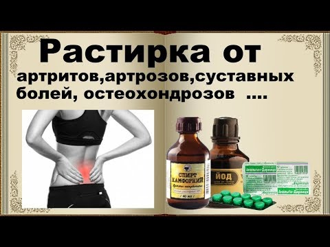 Универсальная растирка от болей в суставах, артритов ,артрозов, остеохондрозов