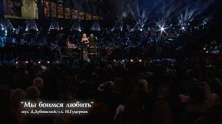 Валерия - Мы боимся любить (The Royal Albert Hall)